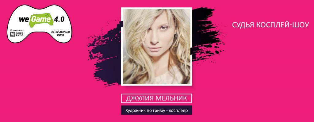 Джулия Мельник станет членом жюри косплей-шоу WEGAME 4.0