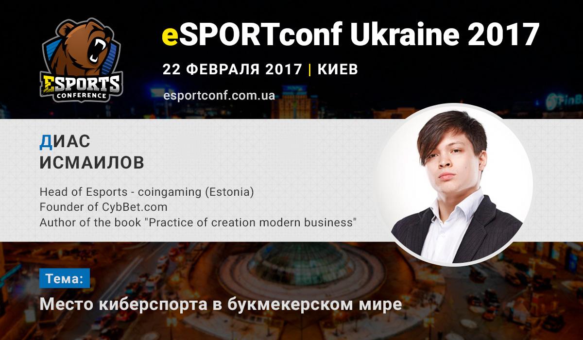 Диас Исмаилов: «Договорные матчи в eSports есть»