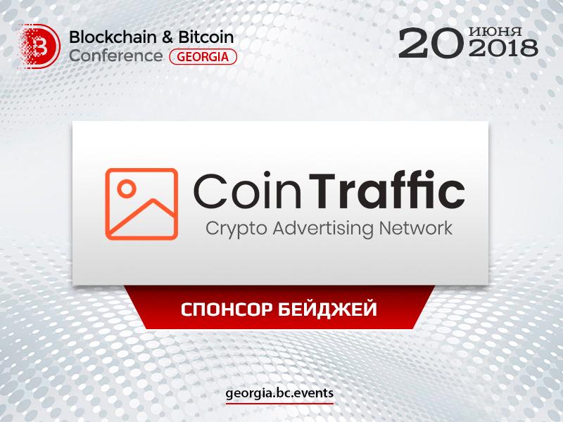 Digital-агентство CoinTraffic – спонсор бейджей и участник демозоны на Blockchain & Bitcoin Conference Georgia