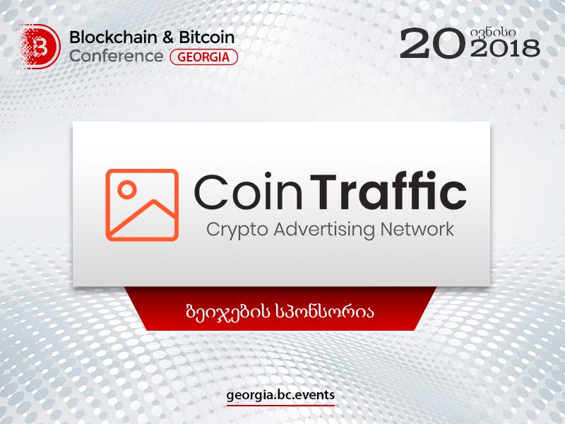 Digital-სააგენტო CoinTraffic-ი Blockchain & Bitcoin Conference Georgia-ს დემოზონის მონაწილე და ბეიჯების სპონსორია