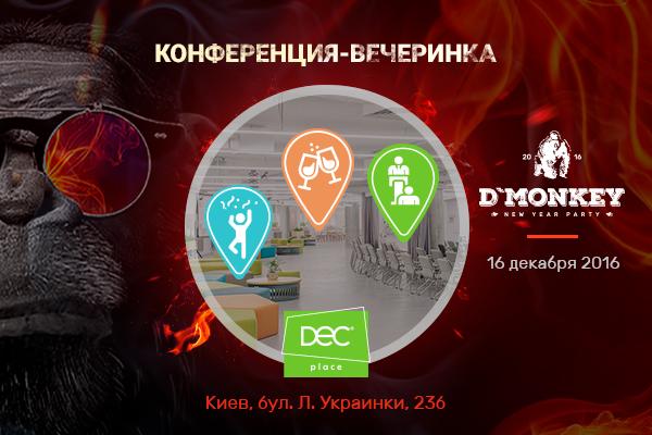 Digital Monkey пройдёт в центре деловой активности Киева