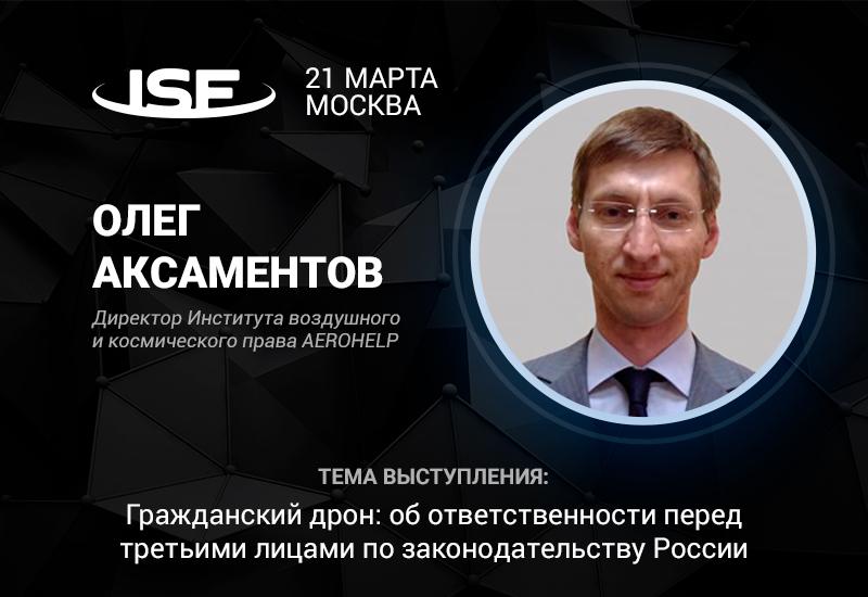 Директор AEROHELP расскажет об использовании гражданских дронов в России на InSpaceForum 2018