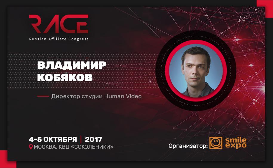 Директор Human Video проведёт воркшоп по коммерческому видео на RACE 2017