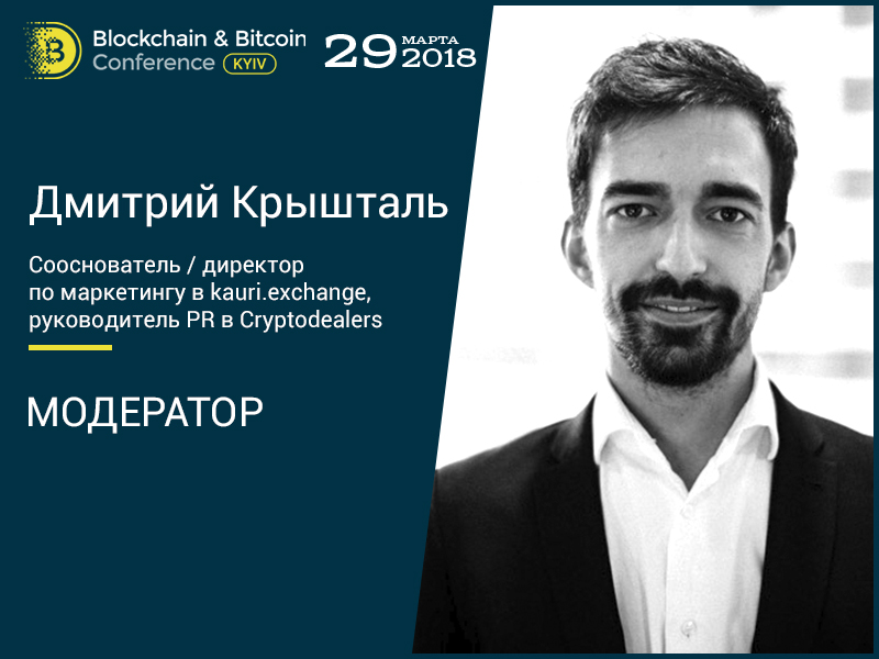 Директор по маркетингу и PR в Cryptodealers Дмитрий Крышталь — модератор потока Development & Tokenization