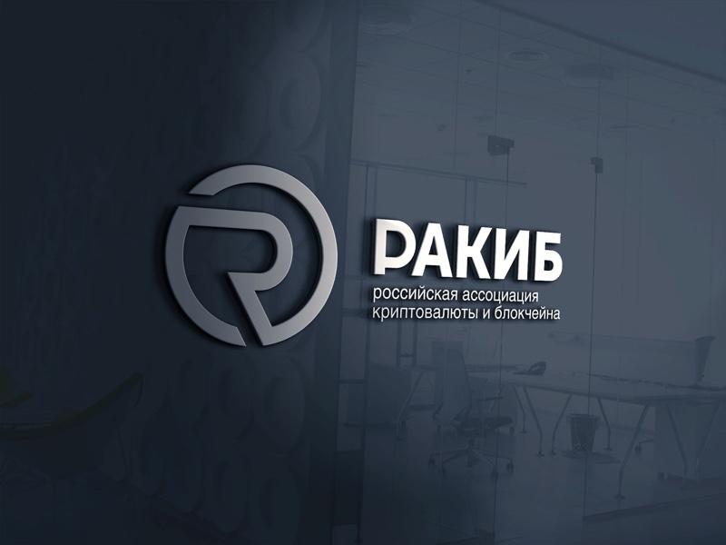 Директор РАКИБ: «Если нужно будет создать крипторубль, то он появится в середине 2019 года»