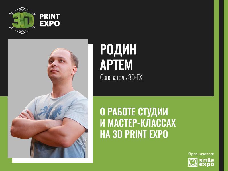 Директор студии 3D-EX Артем Родин проведет мастер-классы на 3D Print Expo