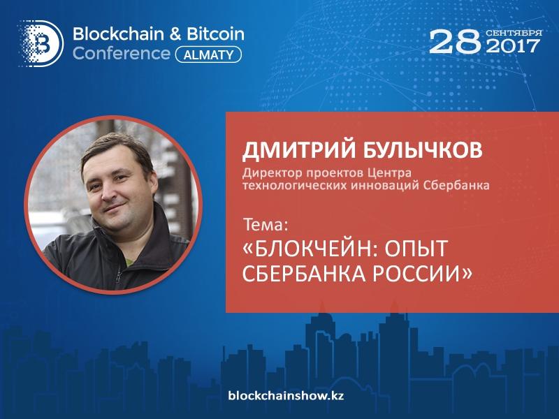 Директор Центра технологических инноваций Сбербанка Дмитрий Булычков – о возможностях и перспективах блокчейна
