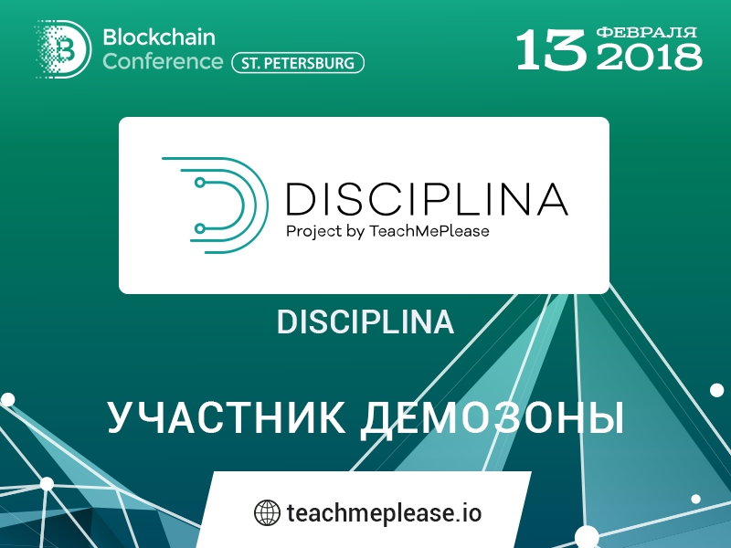Disciplina впервые представит свой новый проект TeachMePlease на Blockchain Conference St. Petersburg