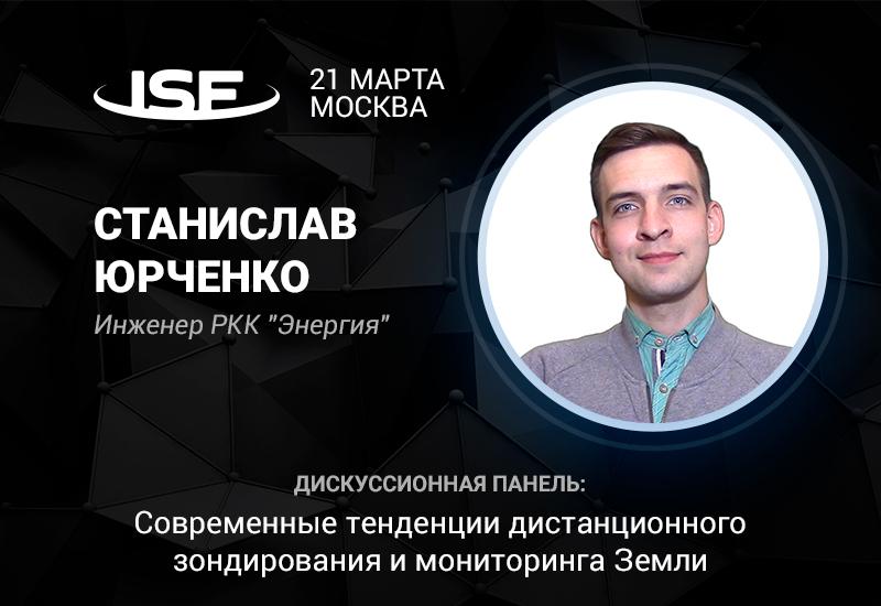 Дистанционное зондирование и мониторинг Земли – тема дискуссии со Станиславом Юрченко, инженером РКК «Энергия»