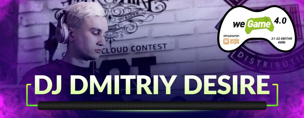 DJ DmitriyDesire на WEGAME: зарядись якісним саундом від одного з кращих діджеїв столиці!