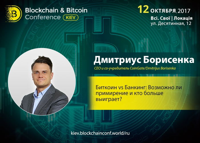 Дмитриус Борисенка – о криптовалютах и современном банкинге на Blockchain & Bitcoin Conference Kiev