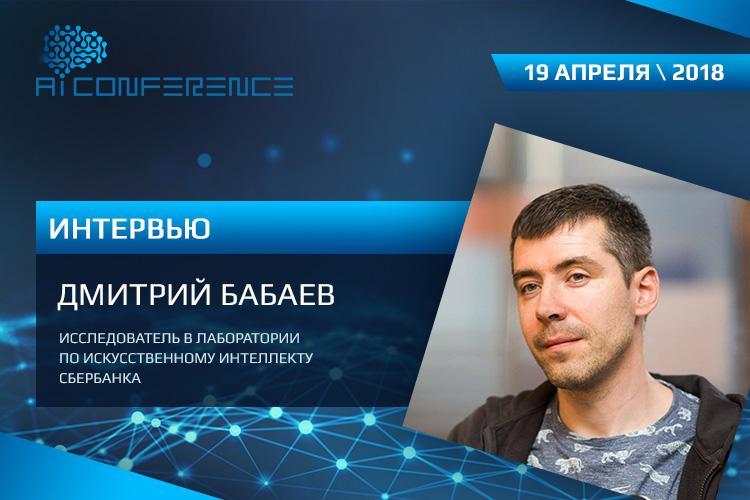 Дмитрий Бабаев: «Подобрать нужную архитектуру для нейросети – особое искусство»