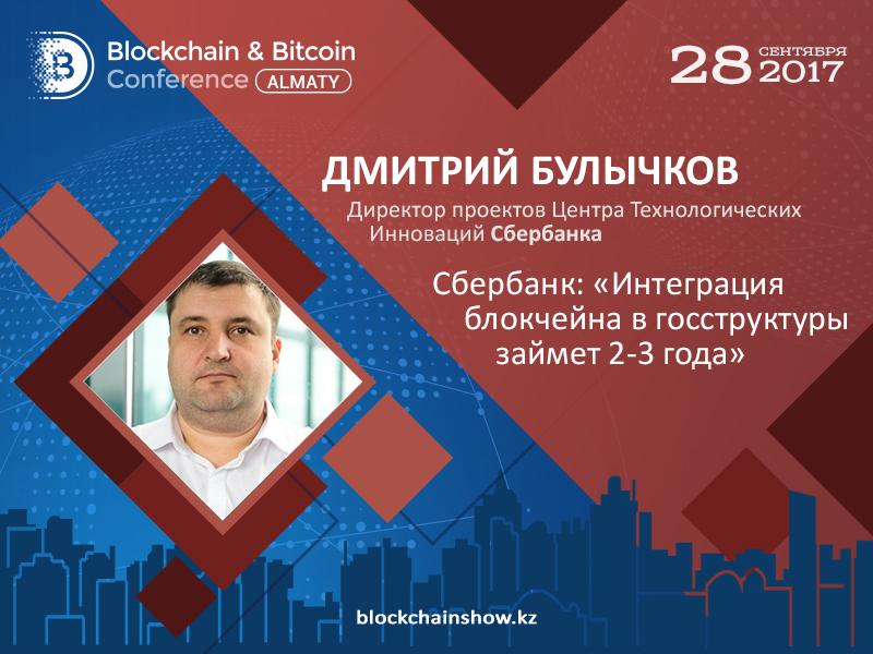 Дмитрий Булычков, Сбербанк: «Интеграция блокчейна в госструктуры займет 2-3 года»