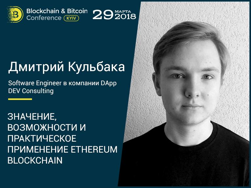 Дмитрий Кульбака, software-инженер DApp DEV Consulting, станет спикером на Blockchain & Bitcoin Conference Kyiv