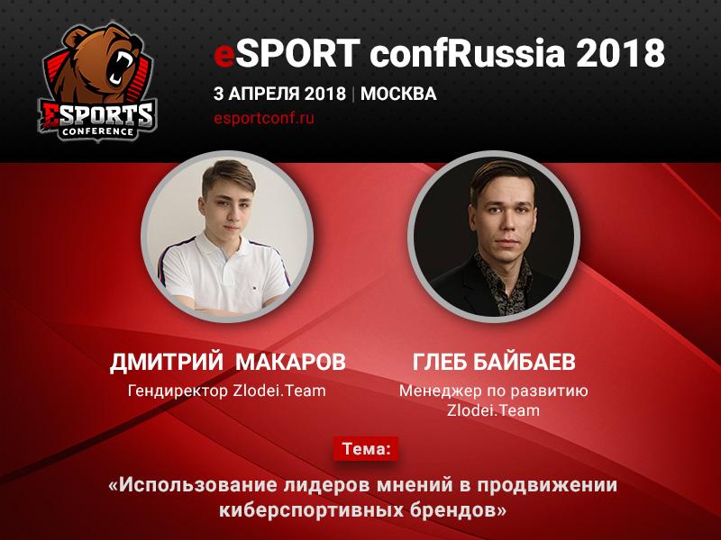 Дмитрий  Макаров и Глеб Байбаев на eSPORTconf Russia 2018: использование лидеров мнений в продвижении киберспортивных брендов