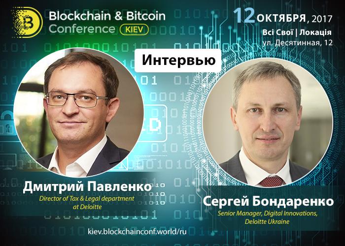 Дмитрий Павленко, Deloitte Ukraine: «Стандартизация — способ обуздать «дикий запад» в сфере блокчейна»