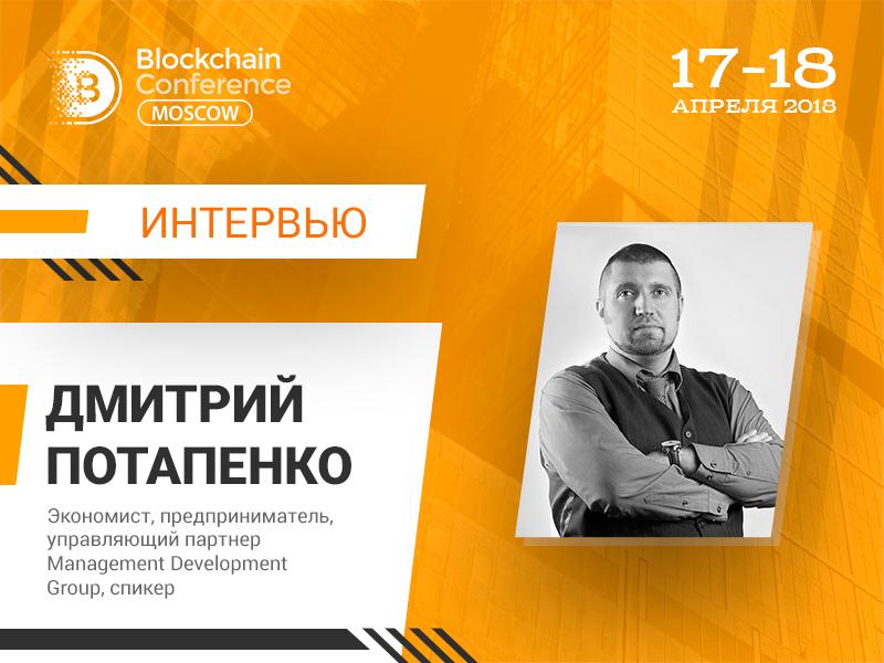 Дмитрий Потапенко, MDG: «Квантовые компьютеры создадут новый мир частных денег»