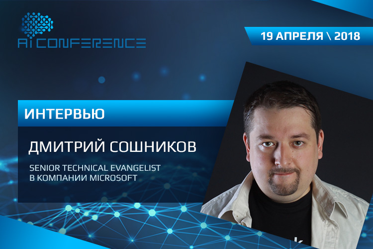 Дмитрий Сошников: в ближайшие годы важно сопоставить знания человека и машинного обучения