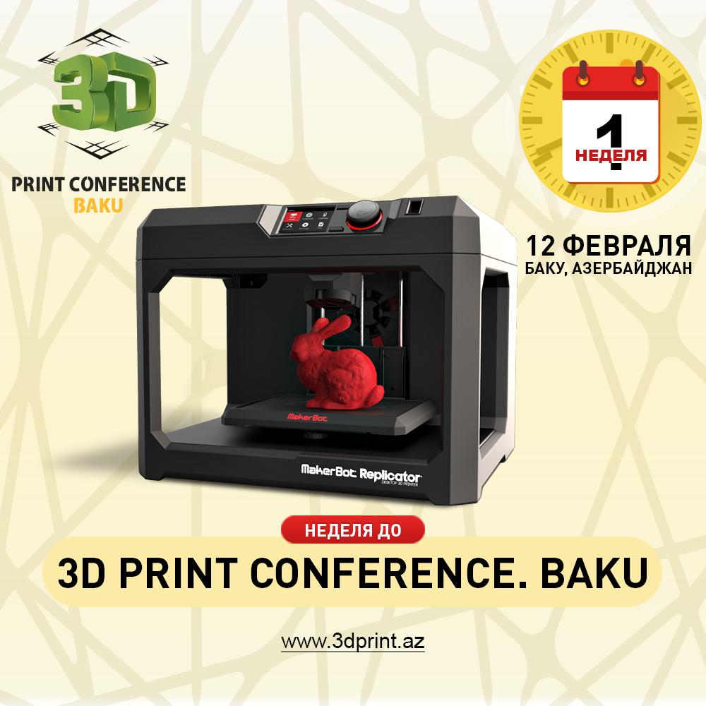 До 3D Print Conference. Baku осталась неделя!