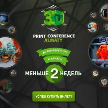 До начала 3D Print Conference в Алматы осталось менее двух недель!