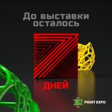 До начала 3D Print Expo осталась ровно неделя!