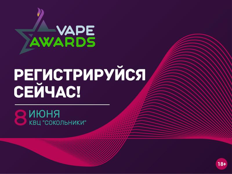 До старта голосования VAPE Awards осталось совсем немного. Успей зарегистрироваться!