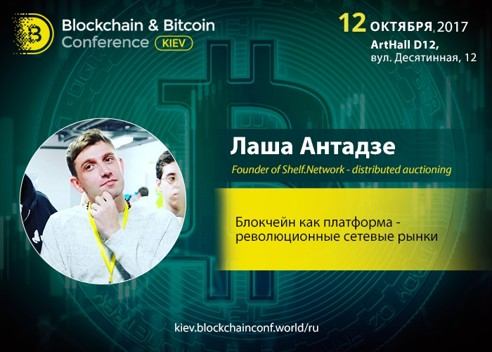 Доклад о блокчейне в сетевых рынках представит спикер Blockchain & Bitcoin Conference Kiev Лаша Антадзе