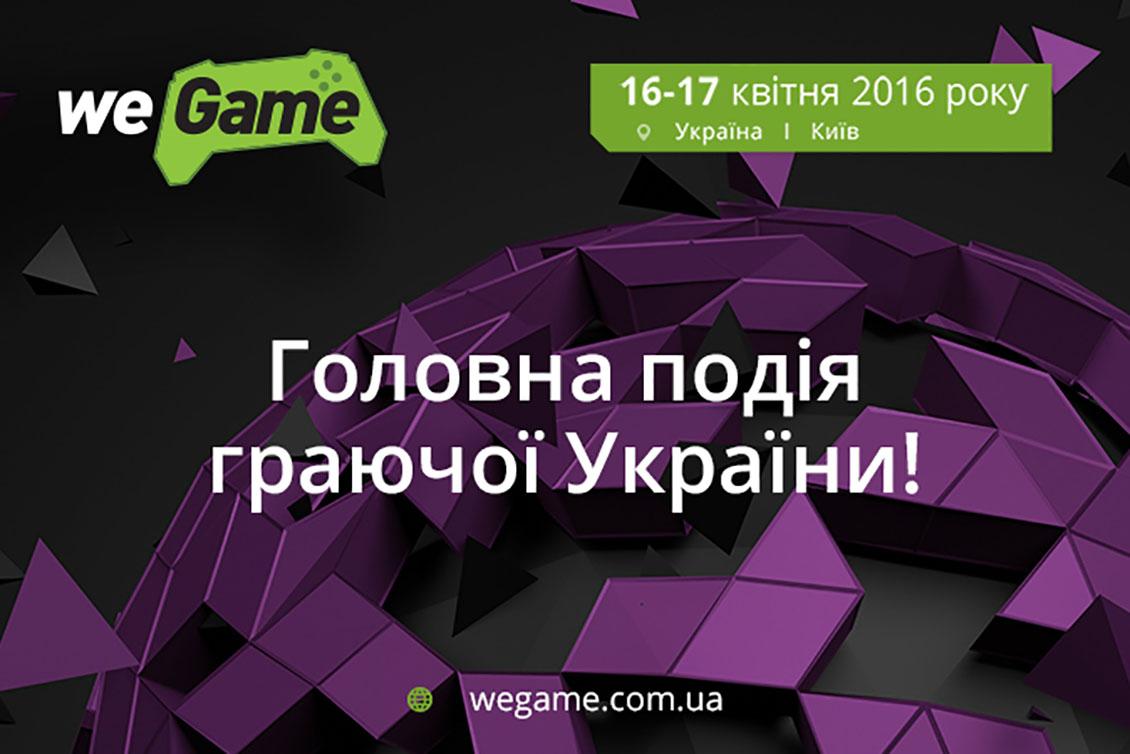 Доля косплей-шоу – в руках суддів WeGame: інтерв'ю з членами журі
