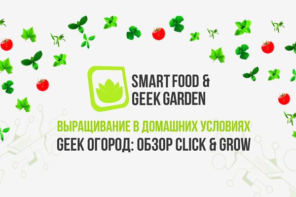 Домашнее выращивание в гроубоксах Click & Grow. Видео