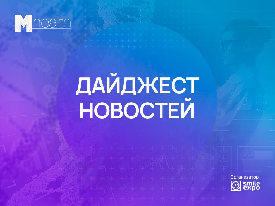 Домашняя ЭКГ и инсулиновая таблетка: дайджест новостей из сферы mHealth