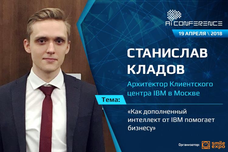 Дополненный интеллект от IBM в бизнесе – тема дискуссии со Станиславом Кладовым на AI Conference 2018