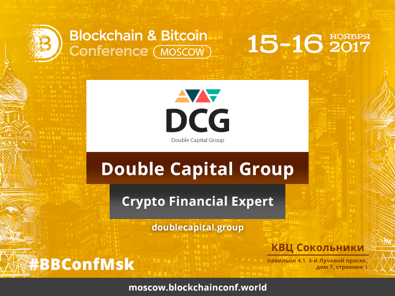 Double Capital Group – Crypto Financial Expert конференции Blockchain & Bitcoin conference Moscow