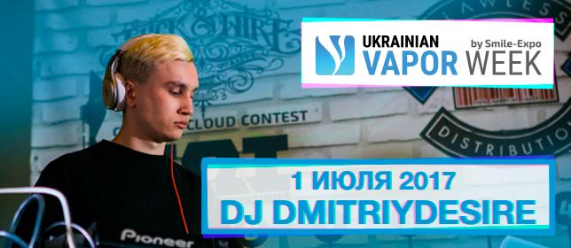 Драйв, кач, электро! Зажги на Ukrainian Vape Week под саунды от DJ DmitriyDesire!