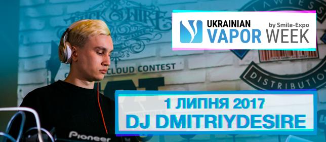 Драйв, кач, електро! Запалюй на Ukrainian Vape Week під саунди від DJ DmitriyDesire!