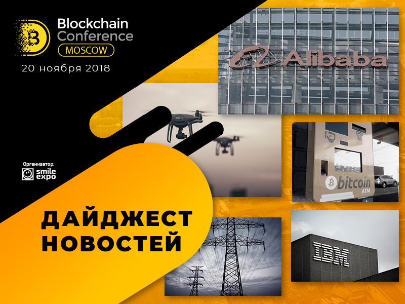 Дроны Walmart смогут общаться с помощью блокчейна, а регионы России будут инвестировать в цифровизацию страны. Дайджест новостей недели