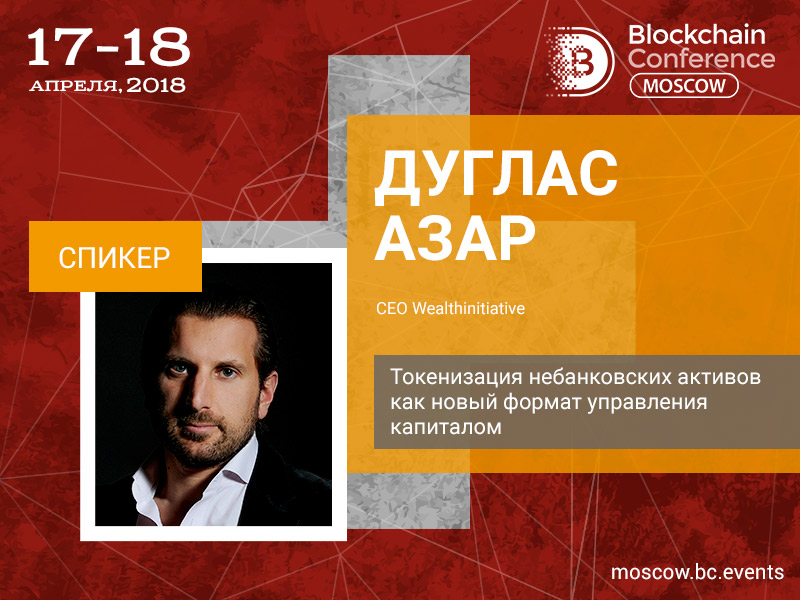Дуглас Азар, директор Wealthinitiative, станет спикером на Blockchain Conference Moscow 2018