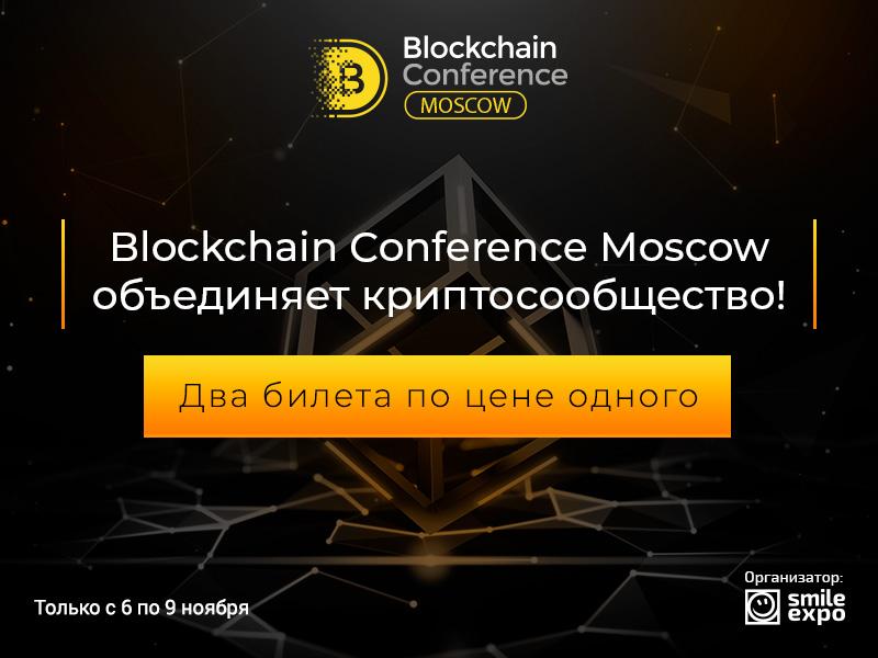 Два билета на Blockchain Conference Moscow по цене одного: акция в честь Дня народного единства