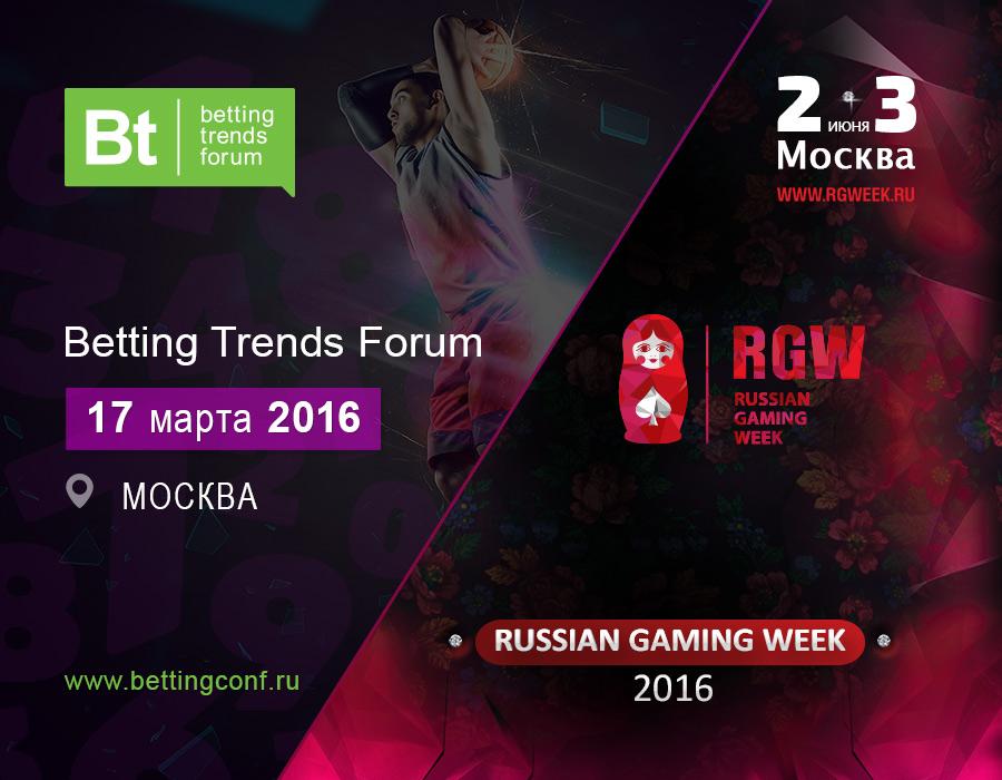 Две стороны одной медали: чем Betting Trends Forum отличается от Russian Gaming Week?