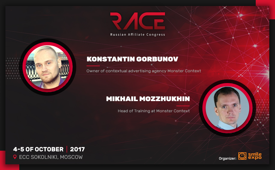 Earn 300 000 RUB along with Konstantin Gorbunov at RACE 2017!