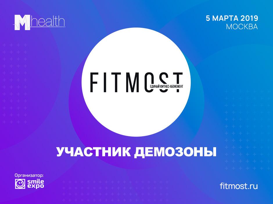 Единый спортивный абонемент в разные фитнес-центры FITMOST – экспонент M-Health Congress
