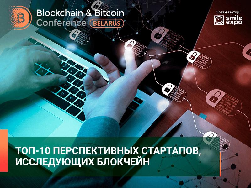 Эффективные инвестиции: топ-10 перспективных стартапов, исследующих блокчейн
