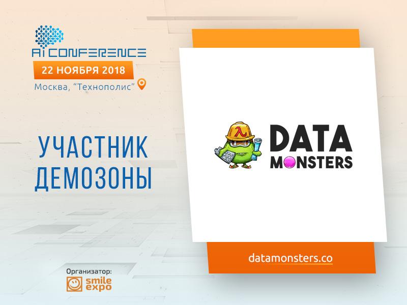Эффективный анализ данных: Data Monsters станет участником демозоны на AI Conference