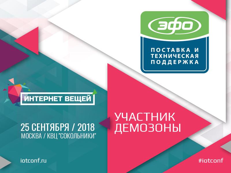 «ЭФО» представит комплектующие для IoT-систем в демозоне конференции