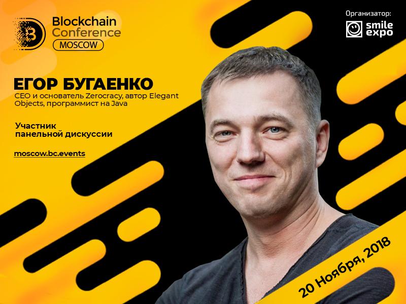 Егор Бугаенко из Zerocracy — участник дискуссии об эволюции блокчейна