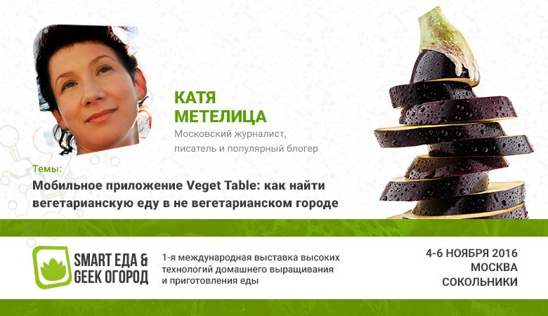 Екатерина Метелица расскажет о своем участии в проекте Veget Table
