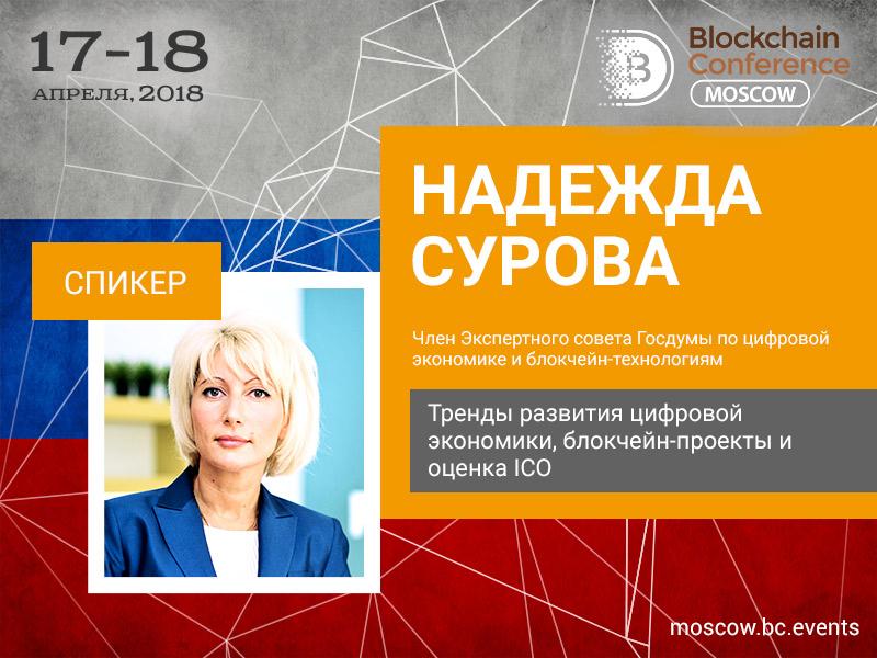 Экономист Госдумы – о блокчейн-проектах и оценке ICO