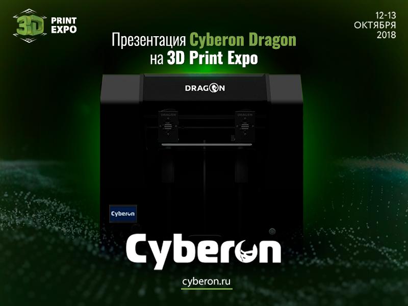 Эксклюзив на 3D Print Expo: принтер CyberDragon от разработчиков