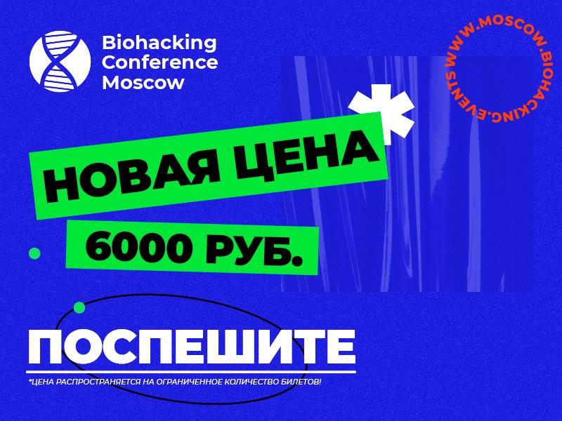 Эксклюзивное предложение! Дарим скидку 50% на билеты Biohacking Conference Moscow 2021