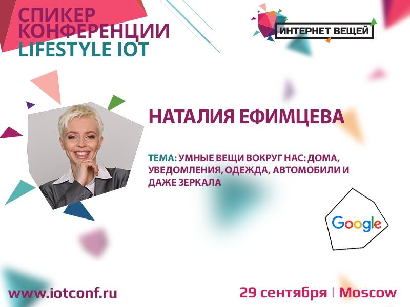 Эксперт Google рассказала про развитие и использование IoT-технологий в разных сферах