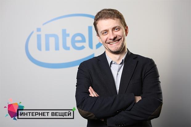 Эксперт Intel на конференции «Интернет вещей» затронул тему стандартизации IoT